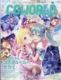 CG WORLD (シージー ワールド) 2021年 09月号の本