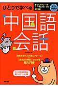 ひとりで学べる中国語会話の本