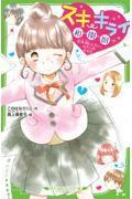 スキ・キライ相関図 5の本