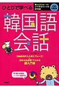 ひとりで学べる韓国語会話の本