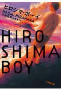 ヒロシマ・ボーイの本