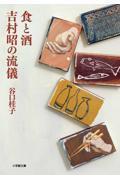 食と酒 吉村昭の流儀の本