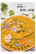 PieniSieniの植物と動物の刺繍の本