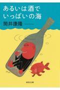 あるいは酒でいっぱいの海の本