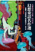 幻想童話名作選の本