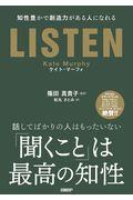 LISTENの本