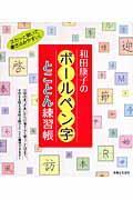 和田康子のボールペン字とことん練習帳の本