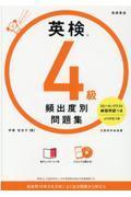 英検4級頻出度別問題集の本