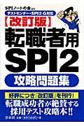 改訂版 転職者用SPI 2攻略問題集の本