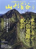 山と渓谷 2021年 09月号の本