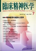 臨床精神医学 2021年 07月号の本
