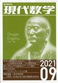 現代数学 2021年 09月号の本