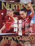 Sports Graphic Number (スポーツ・グラフィック ナンバー) 2021年 9/9号の本