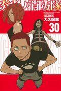 炎炎ノ消防隊 30