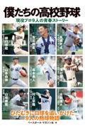 僕たちの高校野球の本
