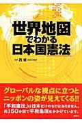 世界地図でわかる日本国憲法の本