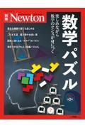 増補第2版 数学パズルの本
