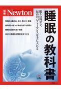 増補第2版 睡眠の教科書の本