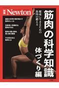 筋肉の科学知識 体づくり編の本