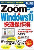 Zoom & Windows10快適操作術の本