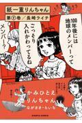 紙一重りんちゃん 第1巻の本