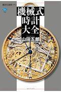 機械式時計大全の本