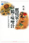 鷹将軍と鶴の味噌汁の本