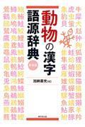 新装版 動物の漢字語源辞典の本