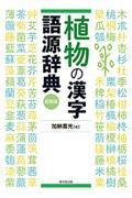 新装版 植物の漢字語源辞典の本