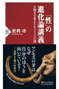 「性」の進化論講義の本