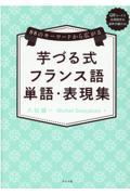 芋づる式フランス語単語・表現集の本