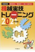 機械実技トレーニング 2021年度版の本