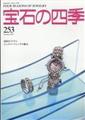 宝石の四季 2021年 09月号の本