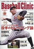 Baseball Clinic (ベースボール・クリニック) 2021年 09月号の本