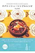 スパニッシュ・シンプルレシピの本