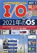 I/O (アイオー) 2021年 09月号の本