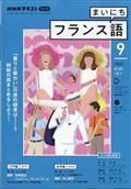 NHK ラジオ まいにちフランス語 2021年 09月号の本