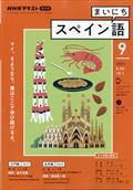NHK ラジオ まいにちスペイン語 2021年 09月号の本