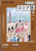 NHK ラジオ まいにちロシア語 2021年 09月号の本