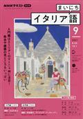 NHK ラジオ まいにちイタリア語 2021年 09月号の本