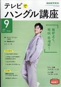 NHK テレビ テレビでハングル講座 2021年 09月号の本