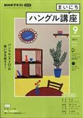 NHK ラジオ まいにちハングル講座 2021年 09月号の本
