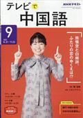 NHK テレビ テレビで中国語 2021年 09月号の本