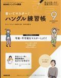 NHK テレビ ハングル講座 書いてマスター!ハングル練習帳 2021年 09月号の本