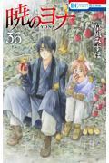 暁のヨナ 36の本
