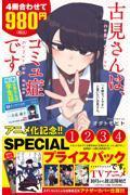 古見さんは、コミュ症です。アニメ化記念1~4巻SPECIALプライスパックの本