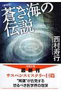 新装版 蒼き海の伝説の本