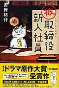 被取締役新入社員の本