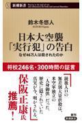 日本大空襲「実行犯」の告白の本