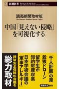 中国「見えない侵略」を可視化するの本